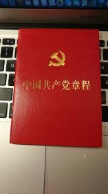 中国共产党章程2012年