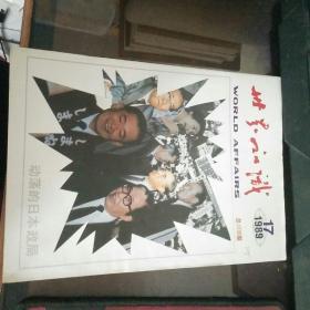 世界知识 1989-17(总1038期)杂志,动荡的日本政局