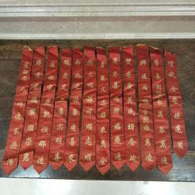 民国丝绸布条老绣品吉语广告民俗文化收藏老物件