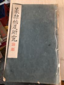 昭和六年雄山阁刊线装本日文版《彖隶帖及研究》一册全1931年