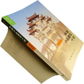 中国小品建筑十讲(插图珍藏本) 楼庆西 正版
