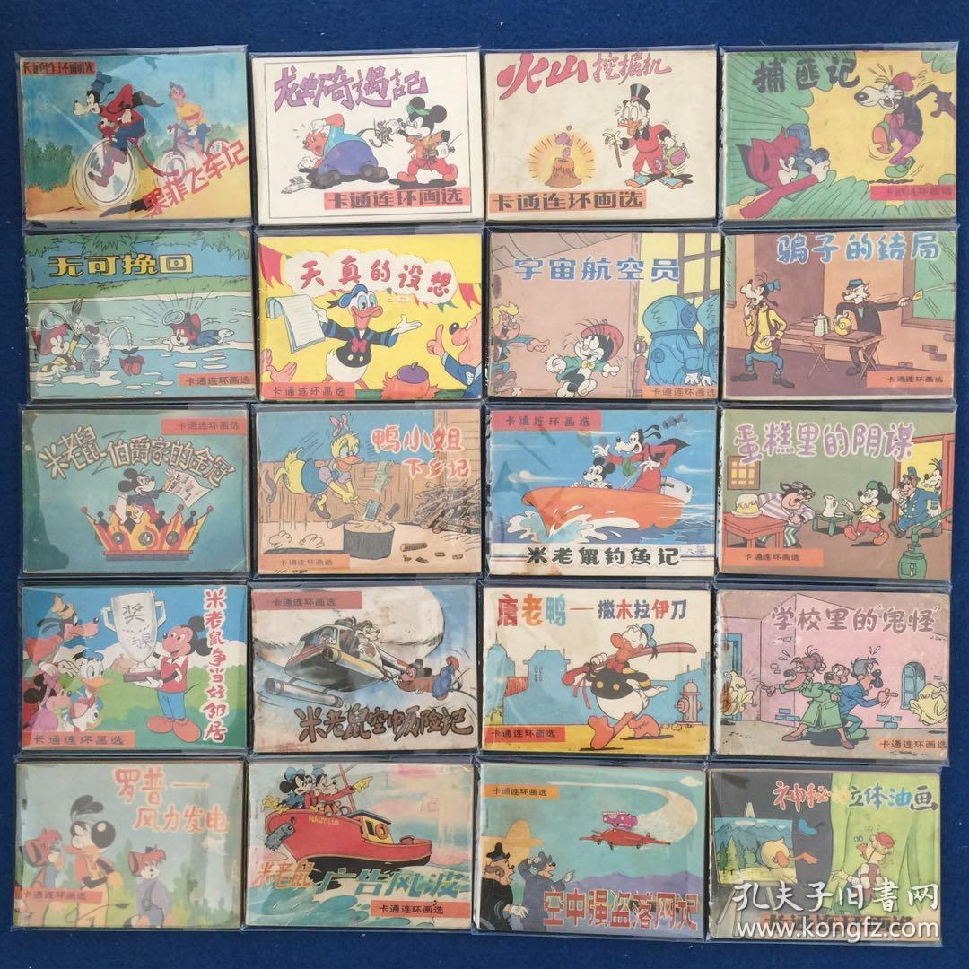 80年代老版小人书连环画(唐老鸭米老鼠等)20本不重复合售