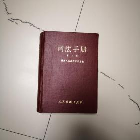 司法手册(第八辑)