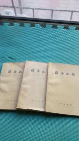 汉语史稿 上中下