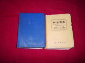新华字典)(1992年重排版)(1979年修订重排版)共2本
