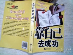 靠自己去成功 陈文浩 海潮出版社