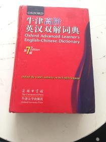 牛津高阶英汉双解词典(第7版,精装,书边轻微污渍)9787100062534