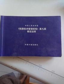 中华人民共和国铁路技术管理规程第九版修改说明