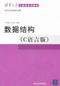 数据结构(C语言版) 正版 严蔚敏//吴伟民作  9787302023685