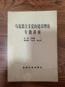 马克思主义党的建设理论专题讲座