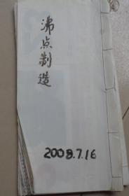 剪报连载-沸点制造 中国当红笑星小沈阳的运作密码(V)