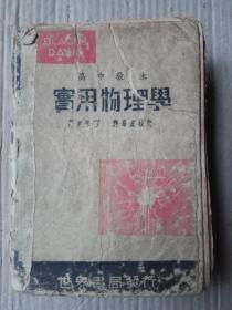 高中教本:实用物理学(民国28年初版)