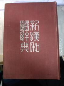 新汉日辞典(改订本)(日文)