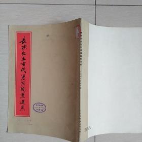 长沙出土古代漆器图案选集(画册)1954年初版