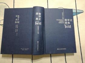 数学史辞典(新编)