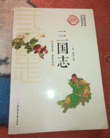 正版新书 中华国学经典:三国志  北方妇女儿童出版社
