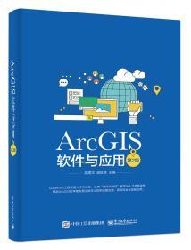 ArcGIS软件与应用(第2版)