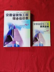 1999安徽省装饰工程综合估价表(16开)和1999安徽省装饰工程费用定额(32开)配套合售