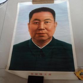华国锋主席标准像 二开 北京一版一印 箱十二