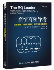 高情商领导者 点燃激情,创造公同目标,建立有意义的组织