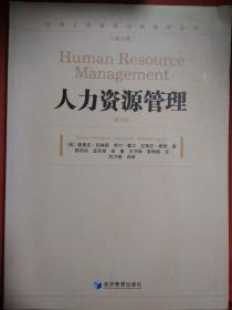 人力资源管理(第6版)   第六版