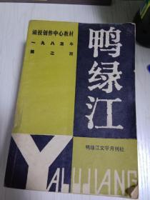 鸭绿江1985-1.2.6.7.9.11.12期