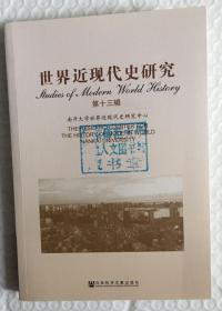 世界近现代史研究(第十三辑)(16开)