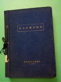 云南的药用植物【1950年油印本 第一.二.三分册合订】