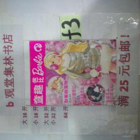 童趣芭比2010.12~~~~~满25元包邮!