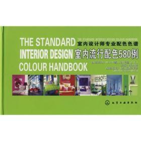 室内流行配色580例