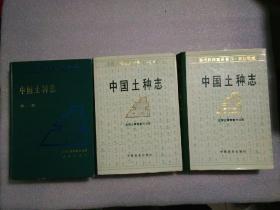 中国土种志(第一、五、六卷)(第1、5、6卷)【现3本合售】