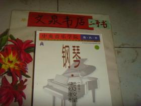 中央音乐学院 海内外钢琴(业余)考级教程(二)第四级-第五级》保正版纸质书