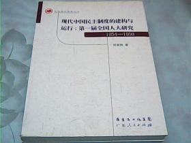 现代中国民主制度的建构与运行:第一届全国人大研究1954-1959
