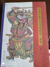 中国传统节日文化研究:春节