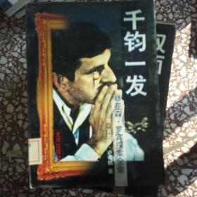 亚森.罗宾探案全集 1-15册 全