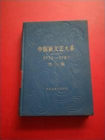 中国新文艺大系---1976--1982书法集 精装 一版一印