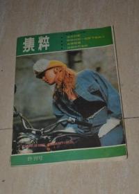 《集粹》(终刊号1987年总第63、64期)