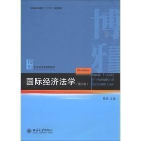 国际经济法学(第六版)陈安