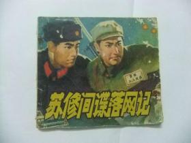 苏修间谍落网记  40开文革连环画