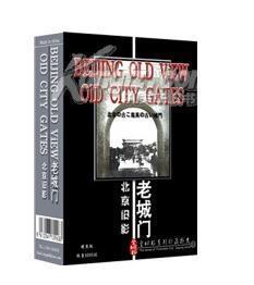 【全新绝版老版本】《北京旧影:老城门(老版)》绝版收藏扑克牌(本店有中国扑克大全 扑克的天堂)
