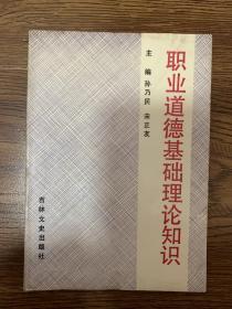 职业道德基础理论知识
