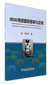 NEMS传感器的研制与应用