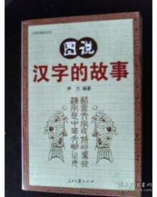 图说汉字的故事 伊力著 人民日报出版社