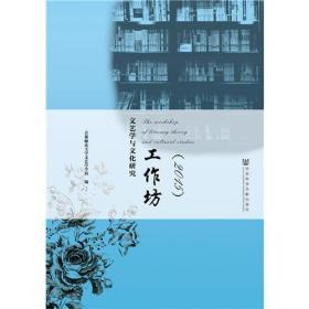 文艺学与文化研究工作坊:2015:2015