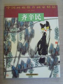 齐辛民(齐新民):《齐辛民画集》  (中国画廊推介画家精品)(补图)