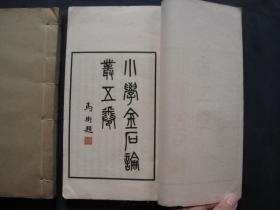 积微居小学金石论丛  线装本两册全 商务印书馆1937年再版 铅字排印本