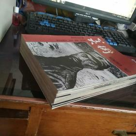 美术(1989年1-12期全)杂志