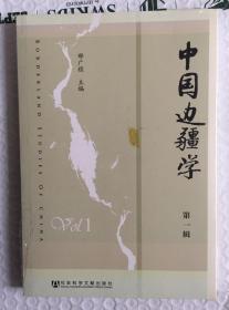 中国边疆学(第一辑)(未启封)