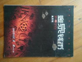 金泉钱币双月刊2003年第6期
