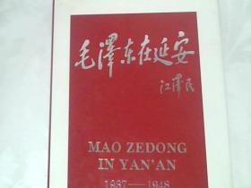毛泽东在延安1937--1948【摄影画册】附请柬及纪念邮票